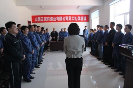 王家岭煤业集团